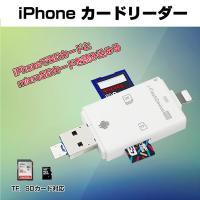 iPhone iPad カードリーダー Flash device HD SD TF カード USB ...