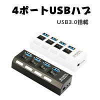 USB3.0ハブ USBハブ 4ポートLED 独立スイッチ 最大5Gbpsのデータ転送速度 USB2...