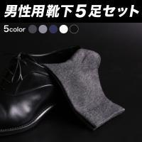 靴下 メンズ ソックス ビジネス 5足セット メンズ 靴下 ビジネス