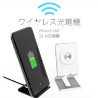 qi 充電器 ワイヤレス 充電器  おくだけ充電 iPhone iPhone 8 iPhone X ...