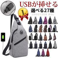 商品レビュー1000件突破 バッグで携帯充電!USBポート搭載 ケーブル付 3タイプ 選べる14種 ...