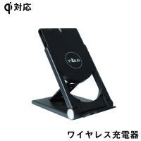ワイヤレス充電器 iPhone スマホ 充電 iphone8 iphoneX iPhone7 iPh...
