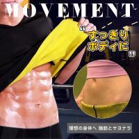 サウナスーツ 男女共用 レディース おしゃれ メンズ ダイエットスーツ 減量用 発汗 ダイエット ウェア ランニング ボクシング ウォーキング
