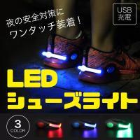 LEDシューズライト シュークリッパー 光る スニーカー 靴 ジョギング ランニング ナイトジョグ