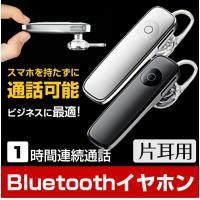 Bluetooth イヤホン 片耳 車載 音楽 通話 高音質 アイフォン ワイヤレスイヤホン ブルートゥース 4.1 対応 耳かけ マイク内蔵 ビジネス