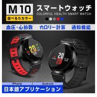 スマートウォッチ iPhone Android 対応 歩数計 血圧計 心拍数 日本語アプリケーション...