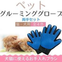 両手セット 犬 抜け毛 対策 ブラシ 猫 ペット用品 手袋 いぬ ペットブラシ グルーミンググローブ ペット シリコン トリミング グローブ