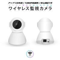 監視カメラ 防犯カメラ 日本語APP 1年保証 室内 ワイヤレス WiFi 無線 家庭用 介護 小型 録画 長時間 人感センサー 動体検知 スマホ操作 フルHD