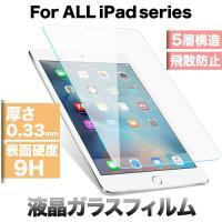 強化ガラスフィルム ipadmini5 iPad 9.7インチ iPad 2018 2017 iPadPro 11 10.5 ガラスフィルム iPadミニ 4 3 2 Air 2 3 保護フィルム
