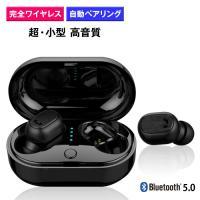 Bluetooth イヤホン  ワイヤレスイヤホン 防水 ブルートゥース イヤホン iphone Android 対応 両耳 高音質 重低音 日本語音声通知 送料無料