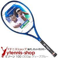 大坂なおみ使用シリーズ ヨネックス(YONEX) 2020年モデル Eゾーン 100 ディープブルー (300g) (EZONE 100)テニスラケット