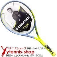 ヘッド(Head) グラフィン360+ エクストリームMP 16x19(300g)235320(Graphene 360+ Extreme MP)テニスラケット
