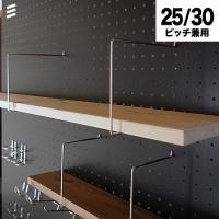 有孔ボード シェルフスルー 150mm板用(棚奥行) 【1個】 ※25・30ピッチ兼用 ※棚を作る場合は2個以上ご購入ください。
