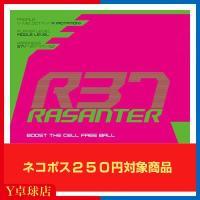 最安値挑戦中 送料250円~ アンドロ(andro) ラザンター R37 卓球ラケット用 裏ソフトラバー レッド/ブラック 即納 Y卓球店
