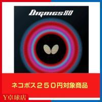 送料250円~ バタフライ(BUTTERFLY) ディグニクス80 卓球ラケット用 裏ソフトラバー レッド/ブラック 即納 Y卓球店