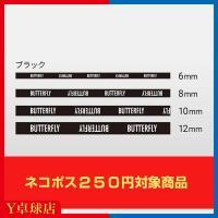 最安値挑戦中 送料250円~ バタフライ(BUTTERFLY) エッジプロテクター 6mm/8mm/10mm/12mm 卓球 サイドテープ即納 Y卓球店