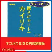 送料250円~ コクタク(KOKUTAKU) 速さがモットー カイリキ 大力神 blutenkirsche 868 Tokyoブルースポンジ裏ソフトラバー レッド/ブラック 即納 Y卓球店