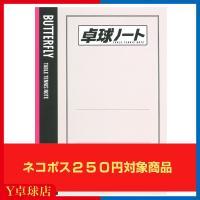 サービス品 送料250円~ バタフライ(BUTTERFLY) 卓球ノート バタフライ製品を含む1000円以上購入者限定 Y卓球店