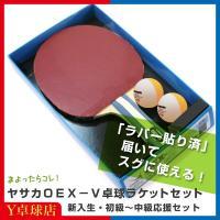 卓球メーカーの雄、yasakaが勧める入門用の組み合わせをセットにさせていただきました。断然御買い得...