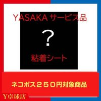 サービス品 送料250円~ ヤサカ(yasaka) 限定粘着シート1枚 ヤサカ製品含む2,000円以上同時購入限定 Y卓球店