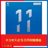 最安値挑戦中 送料250円~ ヴィクタス (VICTAS) V>11 Extra エキストラ  卓球用裏ソフトラバーレッド/ブラック Y卓球店