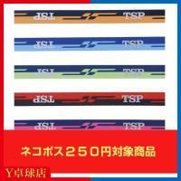 最安値挑戦中 TSP カラーサイドテープ10mm 5色 卓球 ラケット サイドテープ メンテナンス  即納 Y卓球店