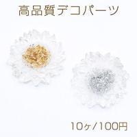 高品質デコパーツ 樹脂パーツ 菊 21×22mm クリア【10ヶ】