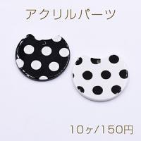 アクリルパーツ プレート 変形丸型 1穴 27×30mm ドット/黒×白【10ヶ】