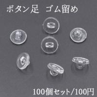 サイズ:約10mm 入数:100ヶ/パック 素材:プラスチック製