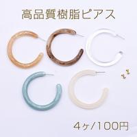 高品質樹脂ピアス フープ 6×50mm【4ヶ】
