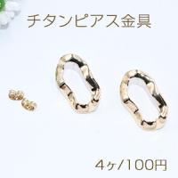 チタンピアス金具 変形オーバルフレーム カン付き 16×28mm ゴールド【4ヶ】