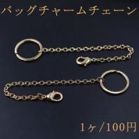 バッグチャームチェーンNo.5 ハンドメイド用【1ヶ】ゴールド