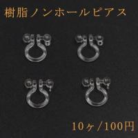 サイズ:【A】約10×11mm【B】約10×11mm 入数:10ヶ/パック 素材:樹脂