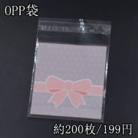OPP袋 80×125mm リボン/ドット ピンク【200枚入り】