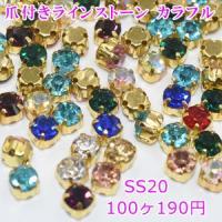 サイズ:SS20 入数:ランダム100個 材質:金具→銅製 ラインストーン→ガラス製 金具の色:ゴー...