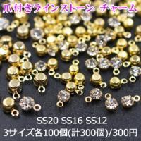3サイズ:SS20 SS16 SS12 入数:3サイズ各100個(計300個) 材質:金具→銅製 ラ...