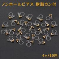 サイズ:約8×11mm 入数:4ヶ/パック 素材は玉部分が真鍮、その他が樹脂です。