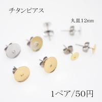 皿サイズ:約12mm 入数:1ペア/パック ピアスのポストとキャッチのみチタン素材を使用しています。