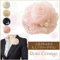 コサージュ オーガンジー薔薇ローズ花パール 入学式卒業式 フォーマル コサージュクリップc50
