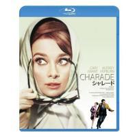 シャレード デジタル・リマスター版 [Blu-ray] 中古 良品