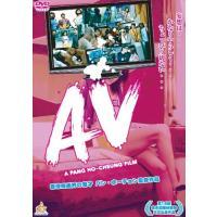 AV [DVD]