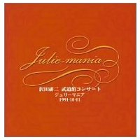 Julie-mania~沢田研二武道館コンサート~'91.10.11~ 中古 良品 CD