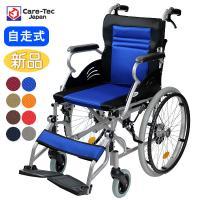 扱いやすい重量10.2kgの自走式軽量車椅子です。  商品名:自走式アルミ製車椅子 ハピネスライト ...