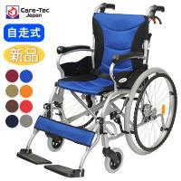 車椅子 軽量 折りたたみ 自走 コンパクト ケアテックジャパン ハピネスプレミアム CA-32SU 自走式 【お得なシート2枚セット】