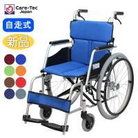 車椅子 軽量 折りたたみ 自走式 ケアテックジャパン ハピネスコンパクト CA-10SUC 【お得なシート2枚セット】