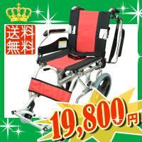 商品名:介助式アルミ製車椅子 ホープ CAH-60 メーカー:Care-Tec Japan ケアテッ...