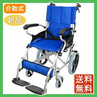 使わない時は折りたたんでコンパクトに収納可能  ノーパンクタイヤで軽く扱いやすい介助専用車椅子です ...