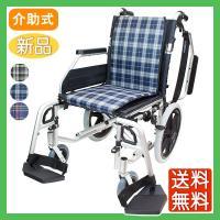 基本機能を備えた多機能介助式車椅子。 肘跳ね上げ、脚部スイングアウト機能付きでベッドなどへ 移乗がし...