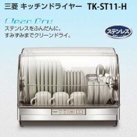 食器乾燥機 三菱電機 食器乾燥器 TK-ST11-H ステンレス 6人 送料無料