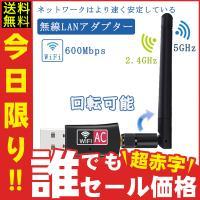 無線LAN 子機 WiFi 高速 強力 アダプター 600m 2.4G--150Mpbs/5G---433Mpbs Windows Vista/XP/2000/7/8/10, Linux, MAC OS10.5-10.13